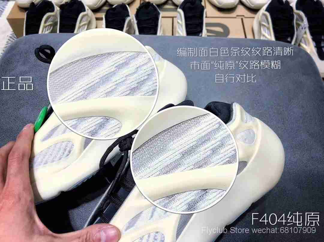 "F404纯原 YEEZY 700 V3 ""异形Azael"" 高难度产品少量出货!"